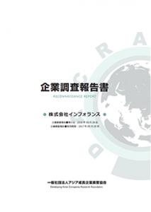 企業調査報告書_ja