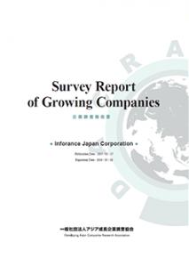 企業調査報告書_en