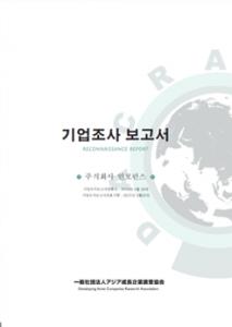 企業調査報告書_ko