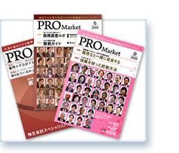 成長する企業の社長のための情報誌『プロマーケット』