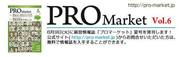 プロマーケット夏号発刊