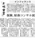 フジサンケイビジネスアイ2006年1月30日号「上場宣言」