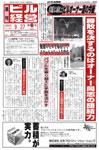 週刊ビル経営2004年9/27第399号