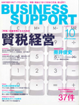 businesssupport 10