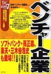 産業と会社研究シリーズ ベンチャー企業 2007年版