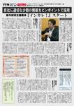 ベンチャーファクトリーニュース9月10月合併号「『インカレ!』スタート」