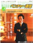 ベンチャー通信5月号 「インフォランスがおススメする注目ベンチャー企業vol.1」