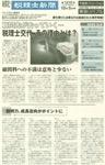 税理士新聞2007年10月5日号