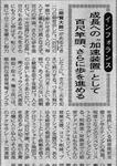 産経新聞2008年11月9日号